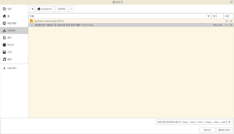 파일:1 hancom viewr-import document.png