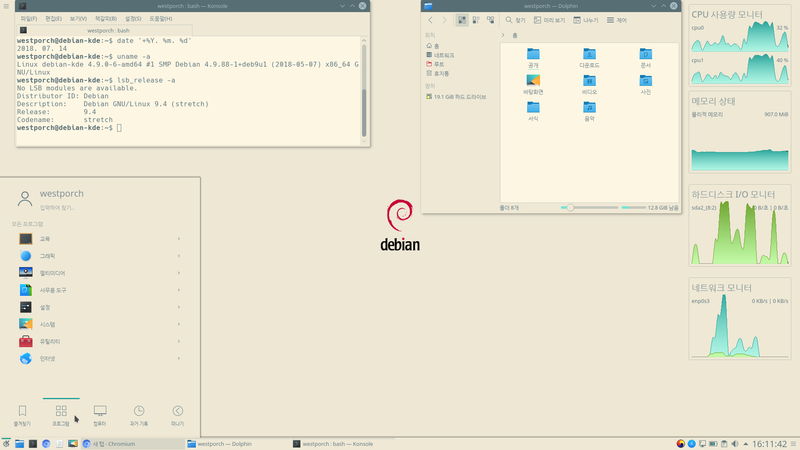 KDE 스크린숏(screenshot)